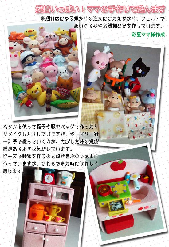 お客様ギャラリー:彩夏ママのお子様に作るおままごと品やフェルト小物