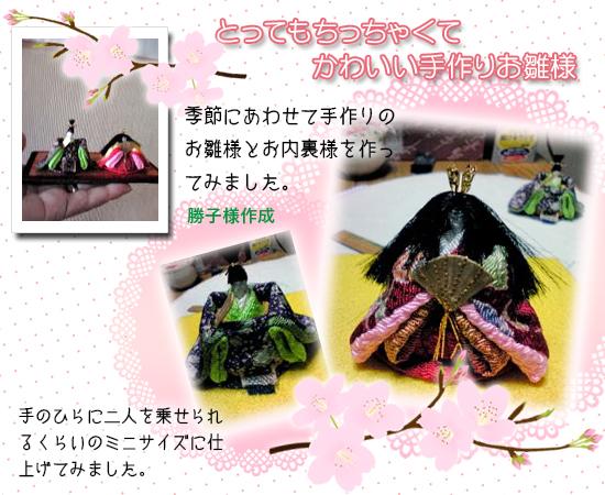 お客様ギャラリー:勝子さんが作ったお雛様、お内裏様、雛祭り
