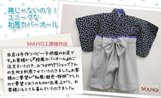 お客様ギャラリー:【手作りベビー・子供服MAHO工房】