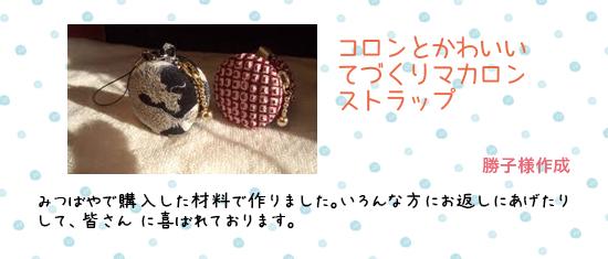 お客様ギャラリー:勝子さんが作ったマカロンストラップ、小物