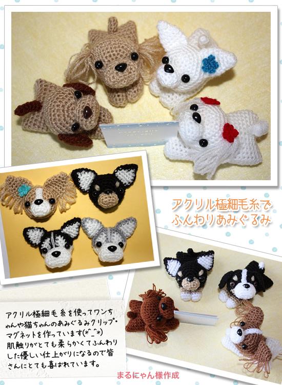 お客様ギャラリー:編みぐるみ、あみぐるみ手作り